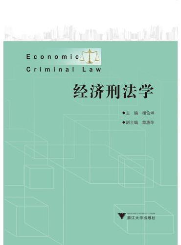 经济刑法学