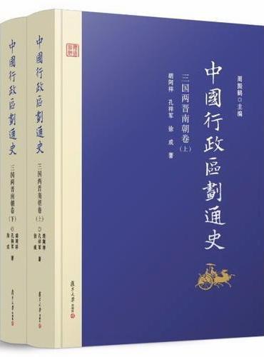中国行政区划通史·三国两晋南朝卷(第二版)(上下册)