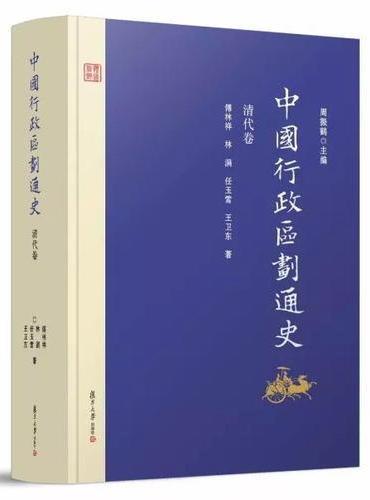 中国行政区划通史·清代卷(修订本)