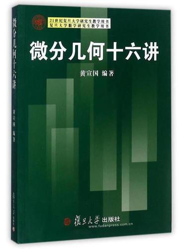 21世纪复旦大学研究生教学用书:微分几何十六讲