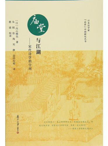 """日本汉学家""""近世""""中国研究丛书·庙堂与江湖:宋代诗学的空间"""