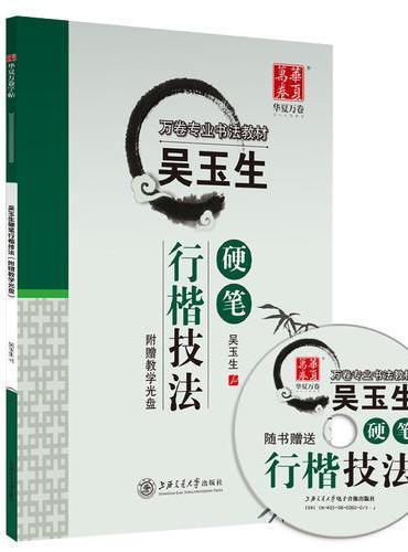 华夏万卷字帖 吴玉生硬笔行楷技法(附教学光盘)