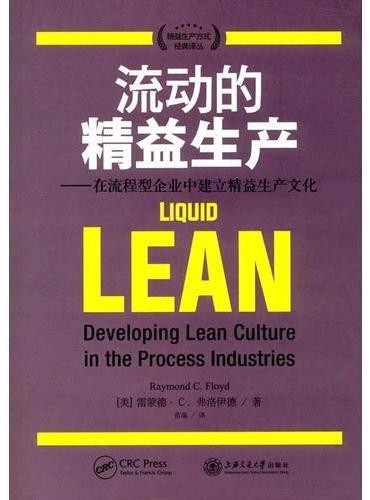 流动的精益生产—在流程型企业中建立精益生产文化