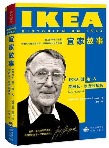 宜家故事——IKEA创始人英格瓦· 坎普拉德传