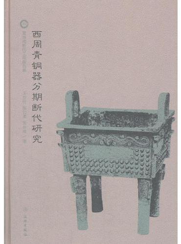 西周青铜器分期与断代研究(1.2)