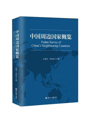 中国周边国家概览