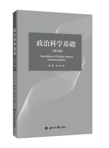 政治科学基础(修订版)