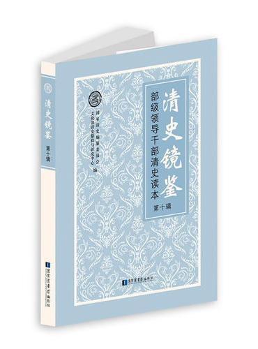 清史镜鉴——部级领导干部清史读本?第十辑