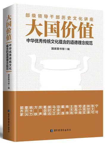 大国价值:中华优秀传统文化蕴含的道德理念规范