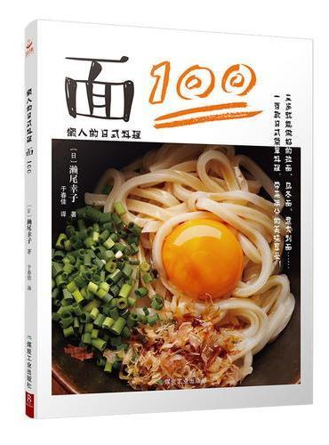 懒人的日式料理:面100
