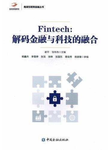Fintech:解码金融与科技的融合