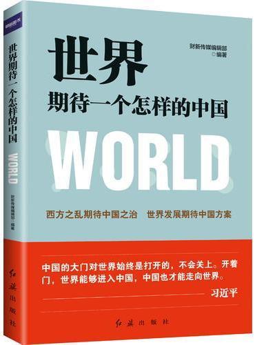 世界期待一个怎样的中国