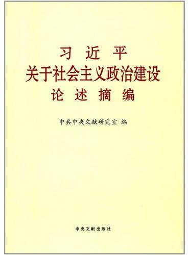 《习近平关于社会主义政治建设论述摘编》大