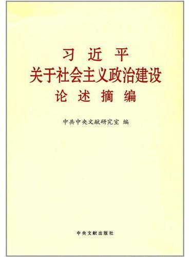 习近平关于社会主义政治建设论述摘编