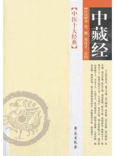 中医十大经典—中藏经