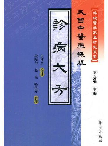诊病大方【民国中医药课程】