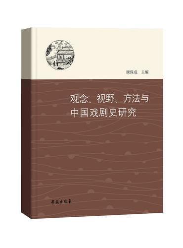 观念、视野、方法与中国戏剧史研究