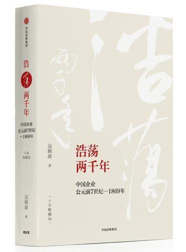 浩荡两千年:中国企业公元前7世纪—1869年(十年典藏版)