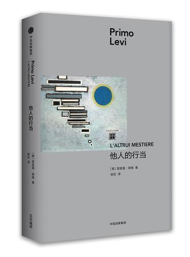 普里莫·莱维作品:他人的行当