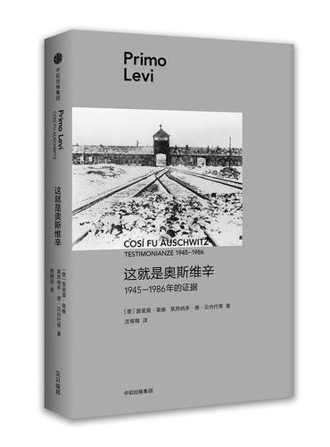 普里莫·莱维作品:这就是奥斯维辛·1945—1986年的证据