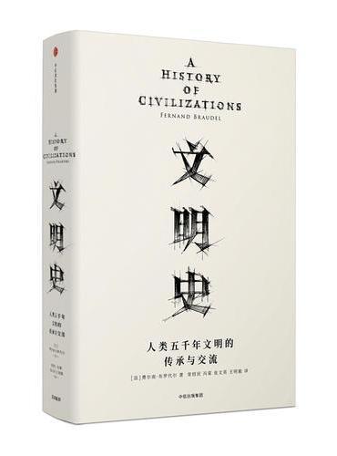 见识丛书·文明史:人类五千年文明的传承与交流