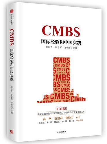 CMBS:国际经验和中国实践