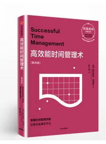 高效能时间管理术:第四版(创造成功经典系列)
