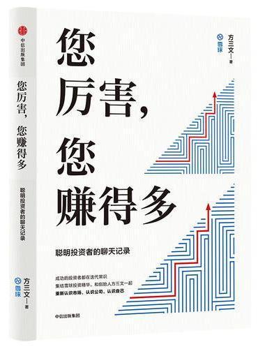"""雪球创始人新书·您厉害,您赚得多:给聪明投资者的投资""""论语"""""""