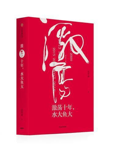 激荡十年,水大鱼大:中国企业2008-2018