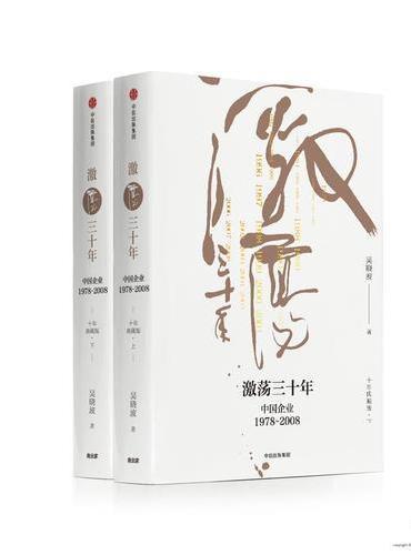 激荡三十年:中国企业1978—2008(十年典藏版套装)