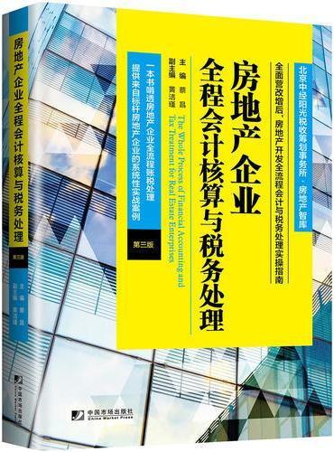 房地产企业全程会计核算与税务处理(第三版)