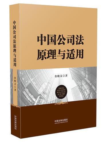 中国公司法原理与适用