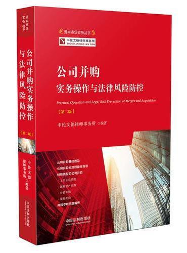 公司并购实务操作与法律风险防范(第二版)