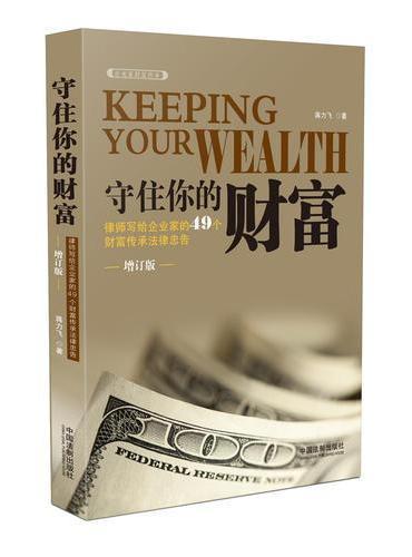 守住你的财富:律师写给企业家的49个财富传承法律忠告(增订版)