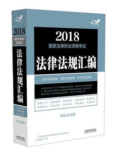 2018国家法律职业资格考试法律法规汇编(双色应试版)(飞跃版法规汇编·双色大法规)