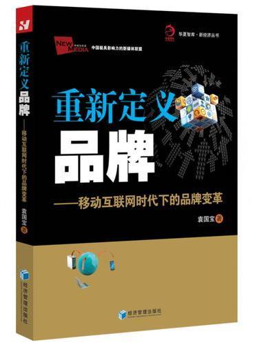 重新定义品牌——移动互联网时代下的品牌变革(华夏智库﹒新经济丛书)