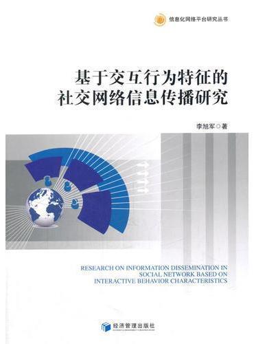 基于交互行为特征的社交网络信息传播研究(信息化网络平台研究丛书)