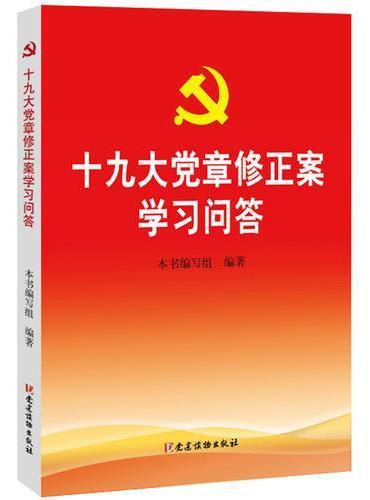 十九大党章修正案学习问答  中国共产党章程修正案学习必备