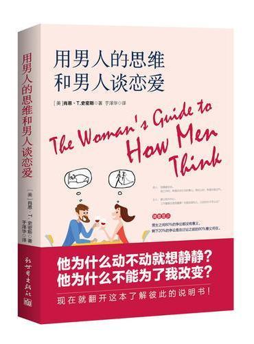 用男人的思维和男人谈恋爱