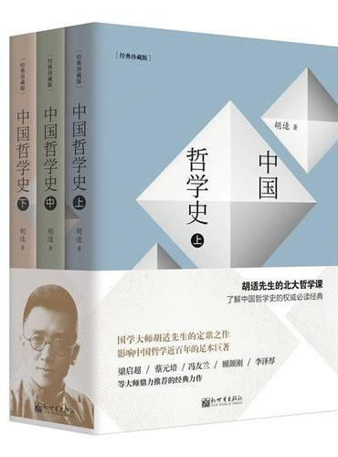 中国哲学史(全3册胡适中国哲学完整版面世)