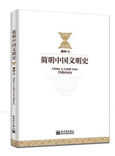 简明中国文明史