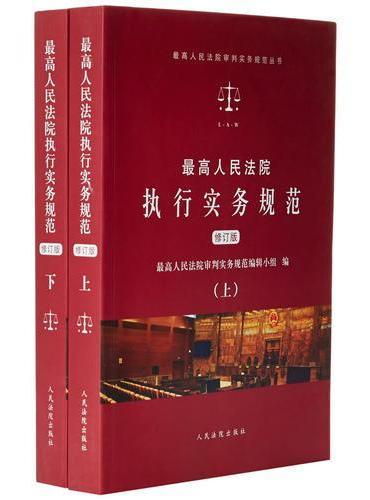 最高人民法院执行实务规范(修订版)(上下)