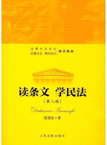 读条文 学民法(第二版)