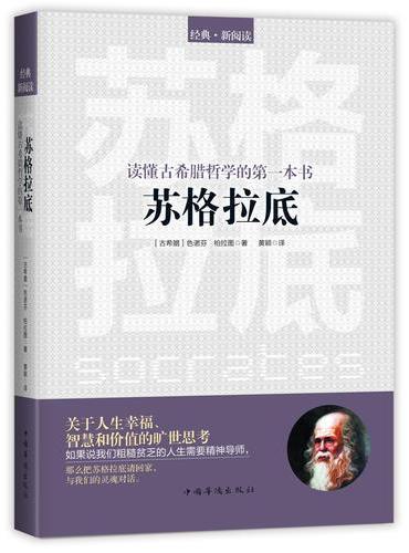 读懂古希腊哲学的第一本书:苏格拉底