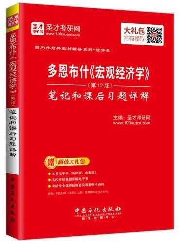 国内外经典教材辅导系列·经济类:多恩布什《宏观经济学》(第12版)笔记和课后习题详解