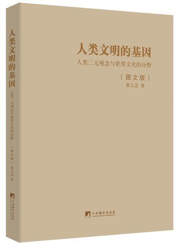 人类文明的基因(图文版)-(人类二元观念与世界文化的分野)