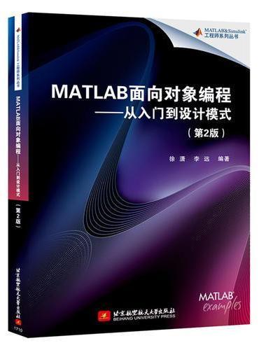 MATLAB面向对象编程——从入门到设计模式(第2版)