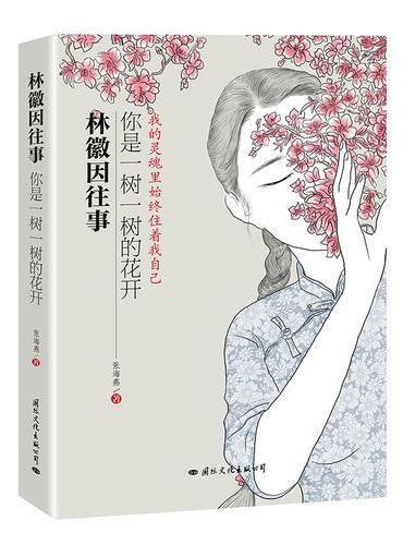 《林徽因往事:你是一树一树的花开》独特的男性视角,观察角度新颖、文风理性、语言幽默,内附林徽因绘画、书法、诗歌、建筑草案手稿。