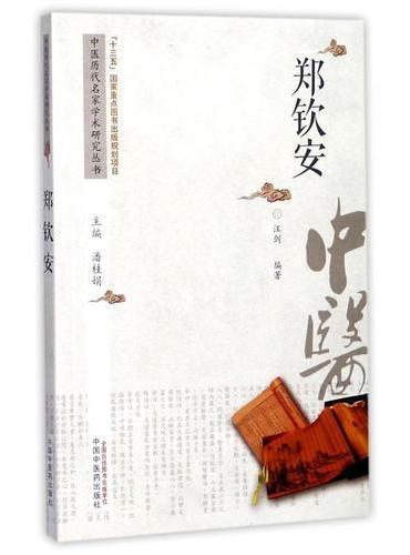 中医历代名家学术研究丛书·郑钦安