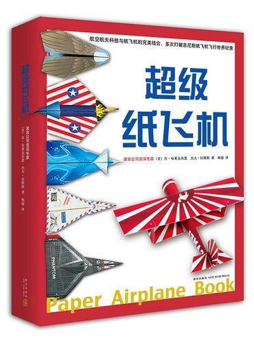 超级纸飞机(全2册,附赠272张全彩纸飞机素材纸)